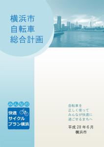 今後10年間にわたる自転車利用のあり方をまとめた「横浜市自転車総合計画~快適サイクルプラン横浜」