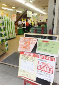 生鮮品を除く店内商品は2割引となっている「サミット日吉店」
