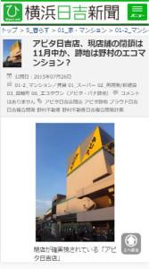 これまでにもっとも読まれたのは「アピタ日吉店、現店舗の閉鎖は11月中か、跡地は野村のエコマンション?」という2015年7月26日の記事