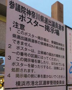候補者のポスター掲示板には壊したり破ったりすると処罰されると書いてあり、実際に逮捕される
