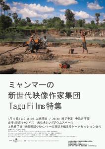 7月5日(火)18時30分から開かれる「ミャンマー新世代ドキュメンタリー映画上映会・トークセッション」を知らせるポスター(慶應義塾大学教養研究センターのホームページより)