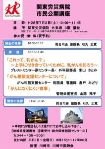 7月2日(土)の市民公開講座を知らせるポスター(関東労災病院のホームページより)