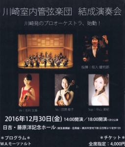 川崎初のプロオーケストラ、始動!坂入さんらが中心となった川崎室内管弦楽団の結成演奏会も、2016年12月30日に日吉・藤原ホールでの開催が決定した