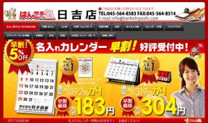「はんこ屋さん21日吉店」のホームページ。名入れカレンダーの早割キャンペーンがスタート。店頭で配布しているチラシ掲載商品は2016年9月末までのお申込み・基本50冊以上のご注文でで5%割引に(写真:同店ホームページより)