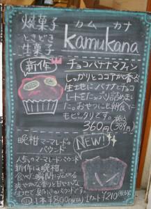 "Muiの店頭に置かれた""kamukana(カムカナ)""の手書き黒板での案内。その日、季節の新作焼菓子の説明が丁寧に、「あまいもの」好きなモトスミ近郊の人々のハートをがっちりキャッチしている"