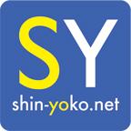 新横浜新聞のマークの「S」は新横浜や篠原、新幹線を表し、「Y」は横浜や交通の結節点(要衝)を表しています