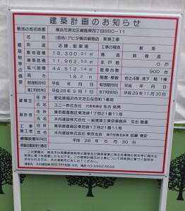 このほど掲出されたアピタ横浜綱島店の建築計画看板(標識)