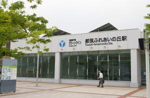 日吉駅からグリーンラインでわずか15分、都筑区の都筑ふれあいの丘駅