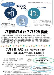7月5日(火)の15時から16時30分まで開かれる「こども食堂」をテーマにしたミニ講座(幸市民館のページより)