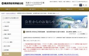 横浜市住宅供給公社が委託事業者を公募している綱島駅東口駅前地区再開発事業における基本計画作成業務
