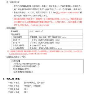 横浜市住宅供給公社が公開した