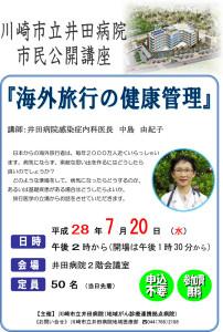 井田病院で2016年7月20日(水)の14時から行われる「海外旅行の健康管理」と題した市民公開講座のチラシ(同病院ホームページより)