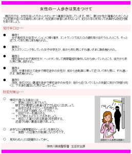 女性の一人歩きを狙う手口と対策(神奈川県警南警察署のページより)