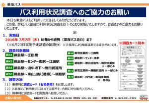 東急バス新羽営業所による7月7日実施の利用状況調査のお知らせ