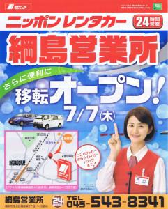 「ニッポンレンタカー綱島営業所」の移転オープンを知らせるチラシ