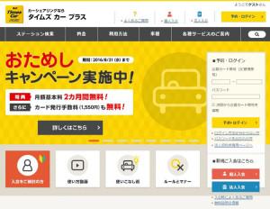 日吉に17カ所、綱島に8カ所、高田に1カ所を展開する「タイムズカープラス」