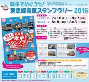 (東急電鉄「HOT ほっと TOKYU」より)