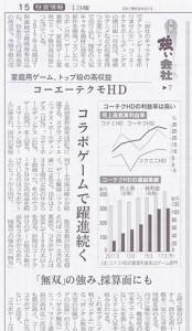2016年7月16日付けの日本経済新聞朝刊15面(投資情報面)に