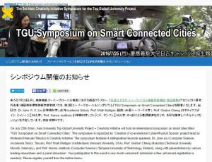 第3回スーパーグローバルシンポジウム「TGU Symposium on Smart Connected Cities」のサイト