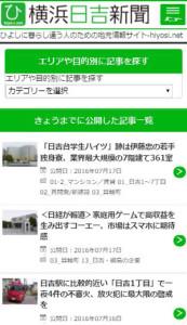 スマートフォン版の横浜日吉新聞
