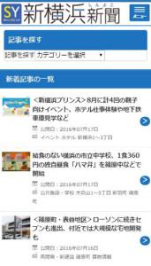 2016年7月8日にスタートした「新横浜新聞~しんよこ新聞」のスマートフォン版