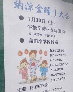 高田小学校での盆踊りは7月30日(土)19時から開催