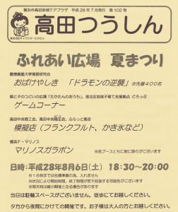 高田ケアプラザの夏祭りは8月6日(土)の18時30分から開催