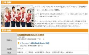 セブン-イレブンジャパンによる横浜綱島駅北口店のアルバイト募集ページの住所は、旧パチンコ店のビルとなっている