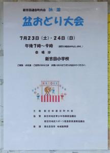 7月23日(土)と24日(日)に新吉田小学校で行われる盆踊り大会のポスター