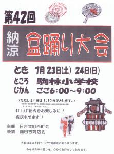 駒林小学校で23日(土)と24日(日)に開かれる盆踊り大会のチラシ