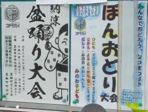 (箕輪)諏訪神社で22日(金)と23日(土)は18時から21時まで開かれる盆踊り大会のポスター