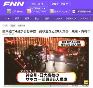 FNN=フジテレビ系のニュースサイトより