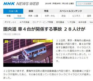 NHK News Webより