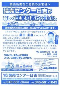 2016年7月から読売センター日吉に新所長が就任したことを知らせるチラシ