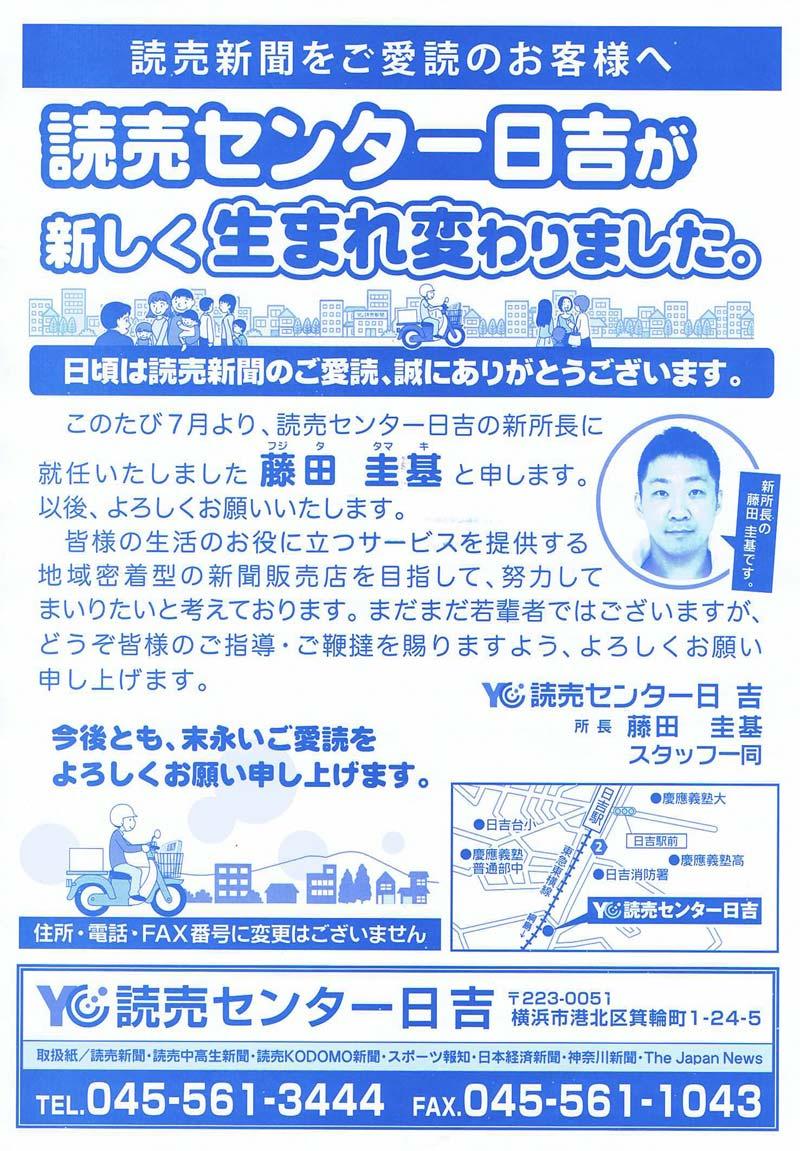 店 読売 新聞 販売