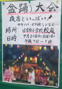 日吉台小での盆踊りは30日(土)と31日(日)