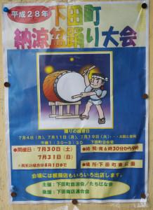 下田町での盆踊りも30日(土)と31日(日)