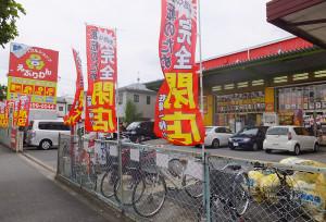 「いなげや川崎南加瀬店」の正面あたりにあるリサイクルショップ「えぶりわん南加瀬店」