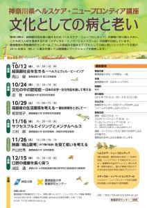 日吉キャンパスで行われる「神奈川県ヘルスケア・ニューフロンティア講座~文化としての病と老い」(2016年)のポスター