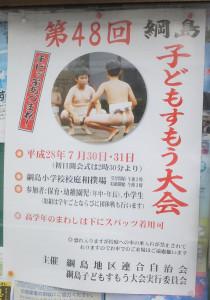 綱島地区の町内会掲示板などに貼られている「綱島子どもすもう大会」のポスター