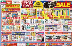 島忠ホームズ港北高田店の決算セールチラシ(一部分)