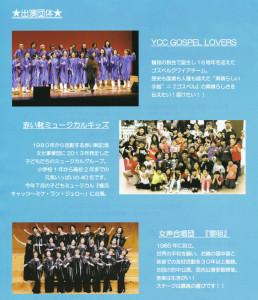 多彩なゲストが出演。中国出身の世界的オペラ歌手のジョン ハオさん(バス)の出演は、女性合唱団「黎明」が中国との交流を行ってきたつながりから実現したという(同コンサートの案内チラシより)