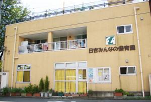 日吉の地域に根差している園として知られる「日吉みんなの保育園」。前身の「下田共同保育所」は1973年設立と歴史は長い
