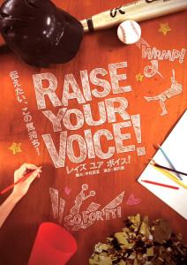女子校と男子校が開校50周年を機に統合?!STEPSが送る青春ラブコメディ!「RAISE YOUR VOICE!(レイズ ユア ボイス)」の案内チラシ。脚本は中村百花さん、演出は相川悠さん