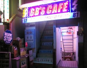 いよいよGB'sCAFE(ジービーズカフェ)の地下店舗が拡張オープン!矢上店より倍に席数も増えて、さらに進化したアメリカン・スタイルのお店の雰囲気を堪能できることになった