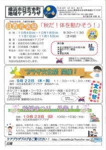 日吉本町地域ケアプラザからのお知らせ(2016年9月版・表面)