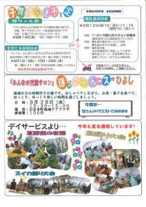 日吉本町地域ケアプラザからのお知らせ(2016年9月版・裏面)