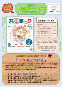 下田地域ケアプラザからのお知らせ(2016年9月版・表面)