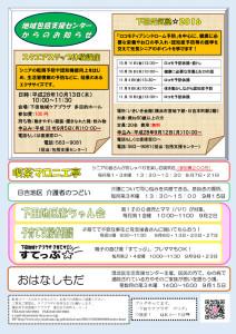 下田地域ケアプラザからのお知らせ(2016年9月版・裏面)