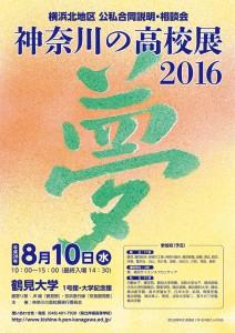 8月10日(水)に行われる横浜北部地区の合同説明・相談会のポスター(神奈川県ホームページより)